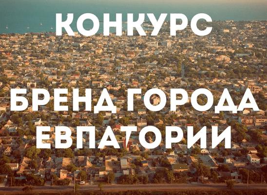 Конкурс на создание концепции элементов айдентики Евпатории