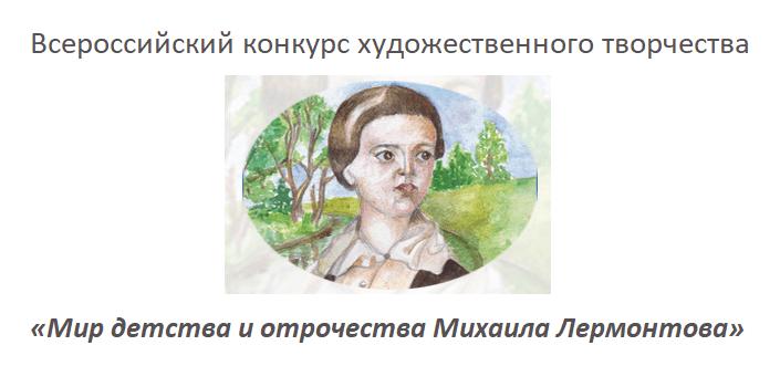 Конкурс рисунка «Мир детства и отрочества Михаила Лермонтова»