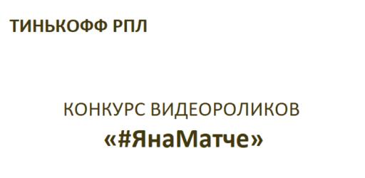 Конкурс видеороликов «#ЯнаМатче»