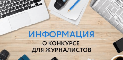 Конкурс журналистских работ «Боспор 2500: Античное наследие России»