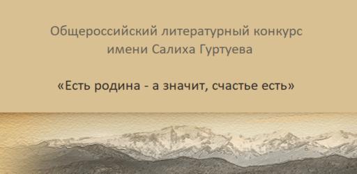 Литературный конкурс имени Салиха Гуртуева «Есть родина — а значит, счастье есть»