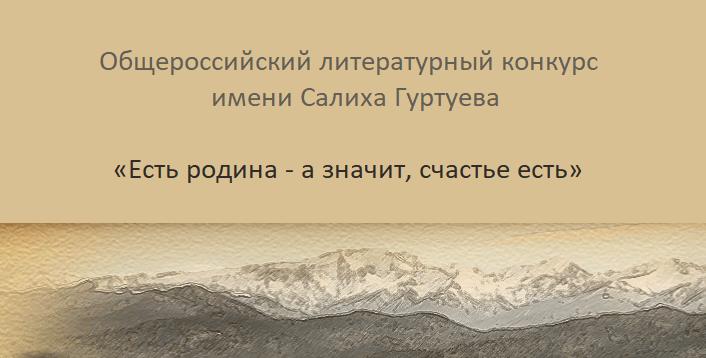 Литературный конкурс имени Салиха Гуртуева «Есть родина - а значит, счастье есть»