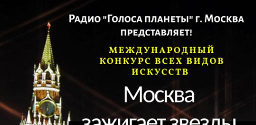 Международный онлайн-конкурс всех видов искусств и народного творчества «Москва зажигает звезды»