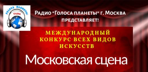 Международный онлайн-конкурс «Московская сцена»