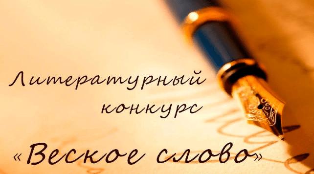 Московский молодёжный литературный конкурс «Веское слово»