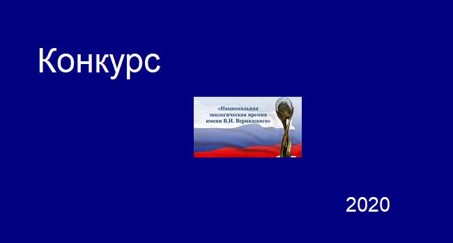 Национальная экологическая премия имени В.И. Вернадского