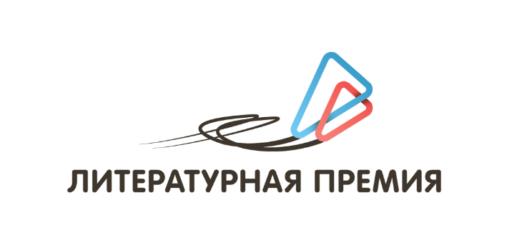 Национальная литературная премия для молодых авторов
