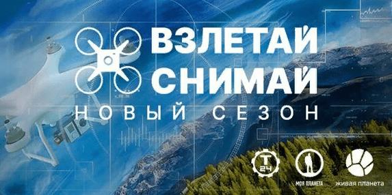 Открытый конкурс «Взлетай и снимай!» 2020