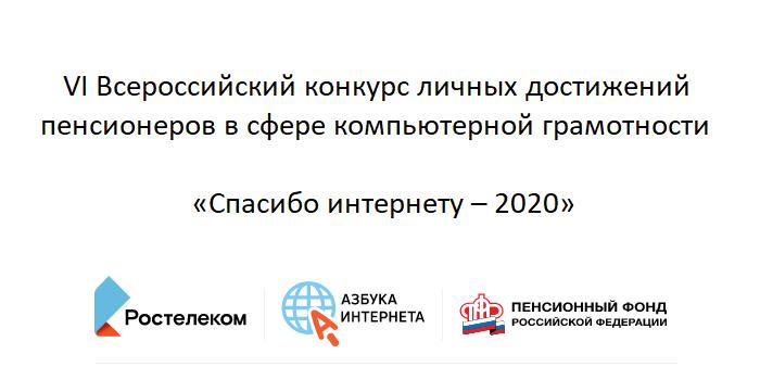 VI Всероссийский конкурс «Спасибо интернету – 2020»