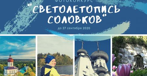 Всероссийский фотоконкурс «Светолетопись Соловков» 2020