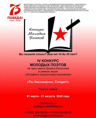 Всероссийский конкурс молодых поэтов на приз имени Бориса Богаткова