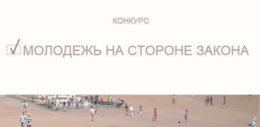Всероссийский конкурс «Молодёжь на стороне закона»
