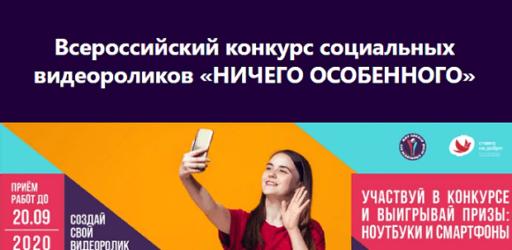 Всероссийский конкурс социальных видеороликов «НИЧЕГО ОСОБЕННОГО»