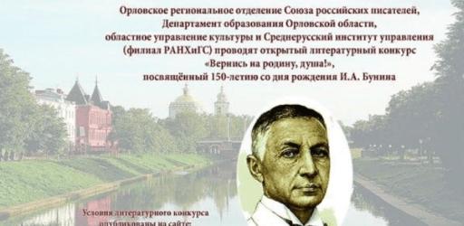 Всероссийский литературный конкурс «Вернись на родину, душа!»