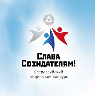 Всероссийский творческий конкурс «Слава Созидателям!» 2020