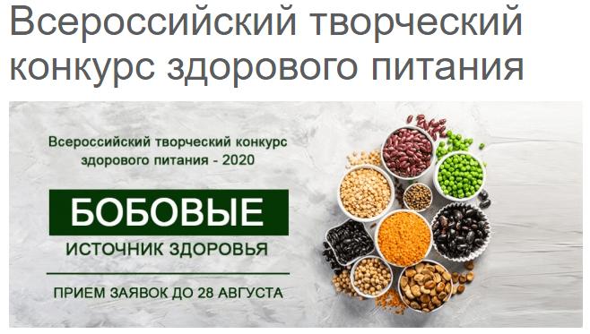 Всероссийский творческий конкурс здорового питания 2020