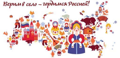 XI Всероссийский конкурс творческих работ «Моя малая Родина»