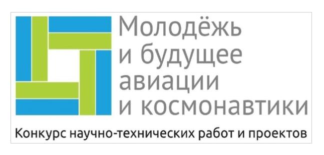XII Всероссийский конкурс «Молодёжь и будущее авиации и космонавтики»