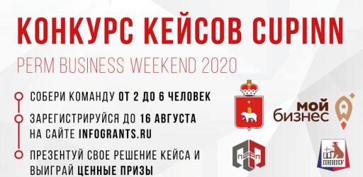 Кейс-чемпионат дней пермского бизнеса CUPINN PERM BUSINESS WEEK 2020