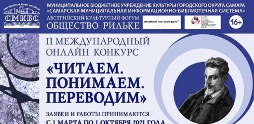 II Международный литературный онлайн конкурс «Читаем. Пониманием. Переводим Р. М. Рильке»