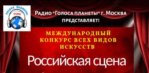 Международный онлайн-конкурс «Российская сцена»