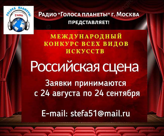 """Международный онлайн-конкурс """"Российская сцена"""""""