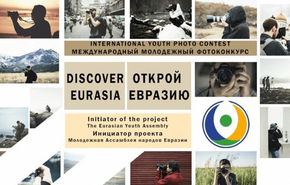 Творческий конкурс фотографий «Открой Евразию» 2020