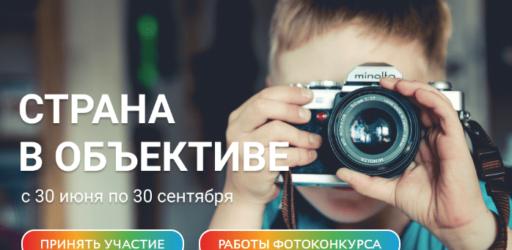 Всероссийский конкурс фотографий «Страна в объективе»