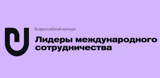 Всероссийский конкурс «Лидеры международного сотрудничества»