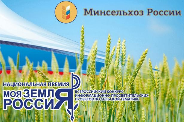 Всероссийский конкурс «Моя земля - Россия» 2020