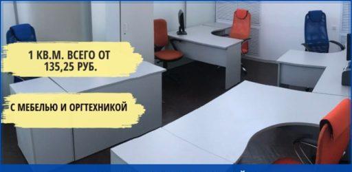 Конкурс на предоставление офисных помещений на льготных условиях в Мурманском региональном инновационном бизнес-инкубаторе