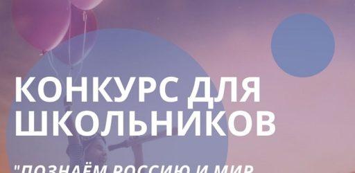 Всероссийский конкурс для школьников «Познаём Россию и мир с Русским географическим обществом»