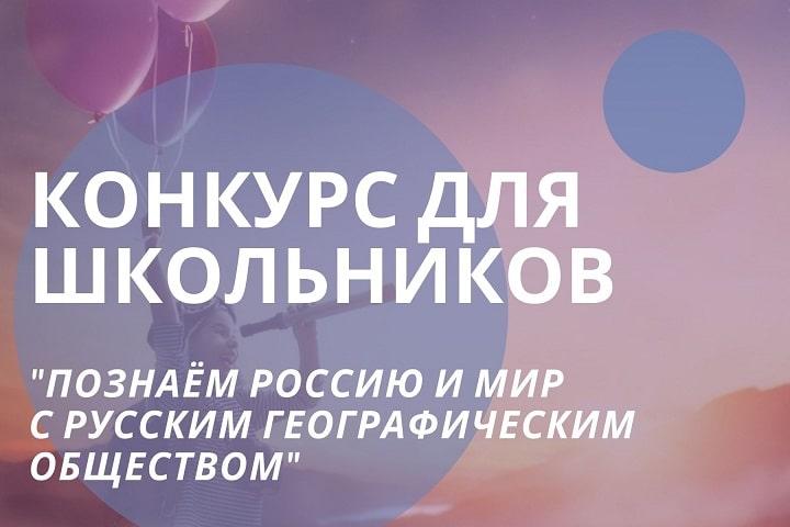 Конкурс исследовательских работ для школьников «Познаём Россию и мир с Русским географическим обществом»