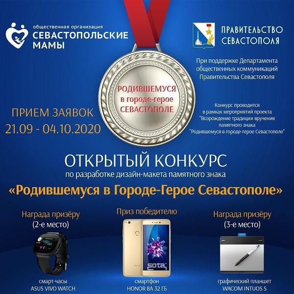 Открытый конкурс по разработке дизайн-макета памятного знака «Родившемуся в Городе-Герое Севастополе»