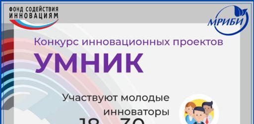 УМНИК-2020. Инновационные разработки Мурманской области