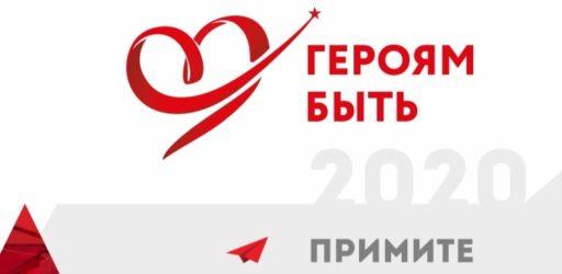 Всероссийский конкурс «Героям – быть!» 2020