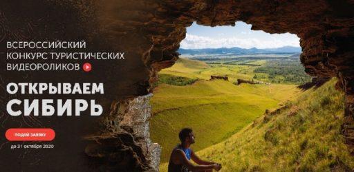 Всероссийский конкурс туристических видеороликов «Открываем Сибирь»