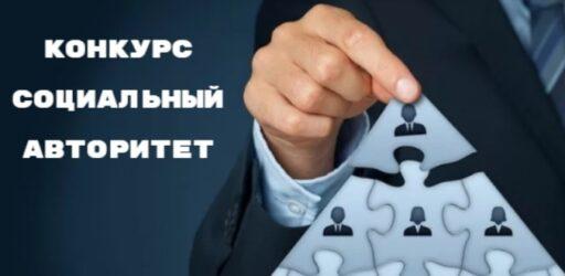 Всероссийский конкурс «Социальный авторитет»