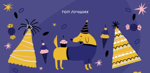 ТОП-10 смешных и прикольных конкурсов на корпоративе