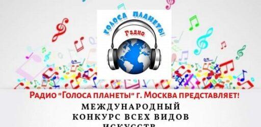 Международный онлайн-конкурс всех видов искусств и народного творчества «Новые имена в искусстве»