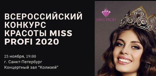 Всероссийский конкурс красоты «Miss Profi 2020»