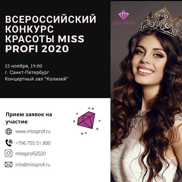 """Всероссийский конкурс красоты """"Miss Profi 2020"""""""
