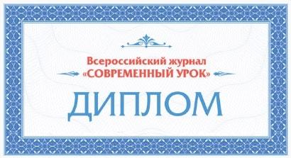 Всероссийский конкурс «Творческий воспитатель 2020»
