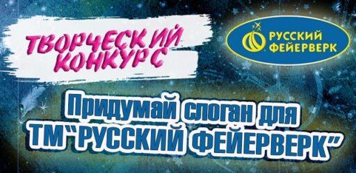 Конкурс «Придумай слоган (четверостишье) о ТМ «РУССКИЙ ФЕЙЕРВЕРК»