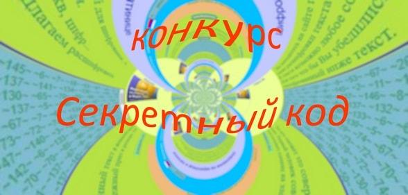 "Конкурс ""Секретный код"""