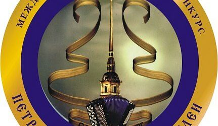 XII Международный музыкальный конкурс исполнителей на народных инструментах «Петро-Павловские ассамблеи» (баян, аккордеон, все виды гармоники)