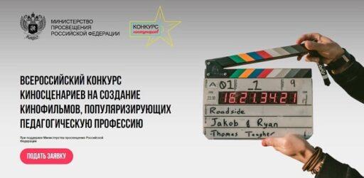 Всероссийский конкурс киносценариев на создание кинофильмов, популяризирующих педагогическую профессию