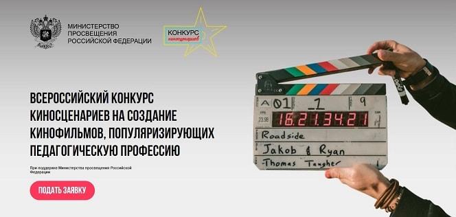 Всероссийский конкурс киносценариев