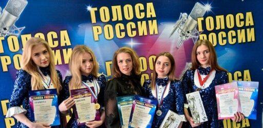 IX Всероссийский конкурс вокального искусства «Голоса России»