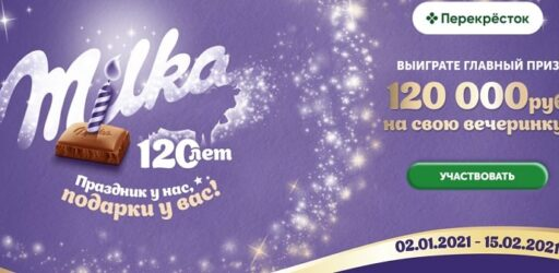 Акция Milka «Праздник у нас – подарки у вас!»